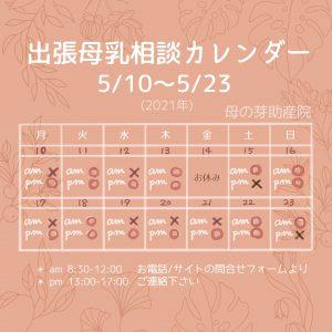 5/10-5/23出張母乳相談カレンダー
